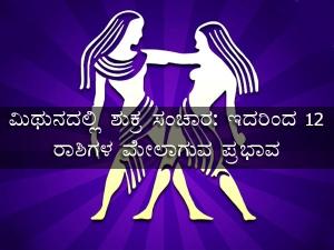Venus Transit In Gemini On 28 May 2021 Effects On Zodiac Signs In Kannada