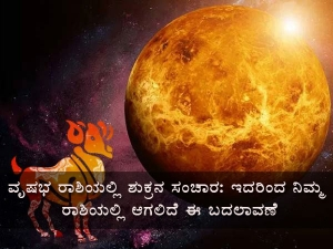 Venus Transit In Taurus On 04 May 2021 Effects On Zodiac Signs In Kannada