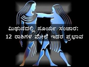 Sun Transit In Gemini On 15 June 2021 Effects On Zodiac Signs In Kannada