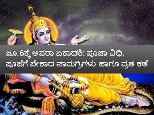 Apara Ekadashi 2021 Puja Vidhi Vrat Katha Samagri And Importance In Kannada