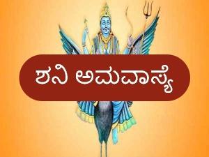 Shani Amavasya 2021 Things To Do To Nullify The Negative Effects Of Shani In Kannada