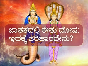 What To Do When Ketu Gives Bad Effect In Your Horoscope In Kannada