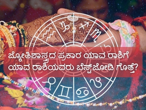 Compatible Zodiac Signs For Marriage In Kannada