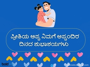 Happy Fathers Day Quotes From Daughter In Kannada