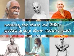 International Yoga Day 2021 Famous Yoga Gurus Of India