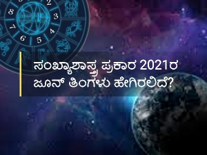 Numerology Monthly Predictions For June 2021 In Kannada