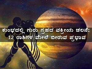 Jupiter Transit In Aquarius On 20 June 2021 Effects On Zodiac Signs In Kannada