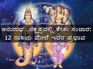 Ketu Nakshatra Transit 2021 In Anuradha Nakshatra Effects On All Zodiac Signs In Kannada