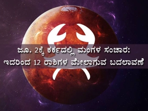 Mars Transit In Cancer On 02 June 2021 Effects On Zodiac Signs In Kannada