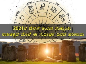 What Does The 2021 Summer Solstice Mean For Your Zodiac Sign In Kannada