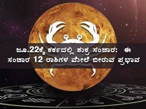 Venus Transit In Cancer On 22 June 2021 Effects On Zodiac Signs In Kannada