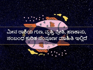 Pisces Zodiac Sign Dates Traits Compatibility And Personality In Kannada