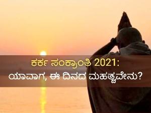Karka Sankranti 2021 Date Shubh Muhurat History And Significance