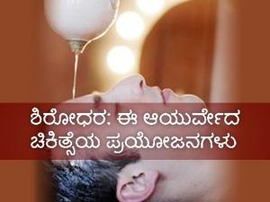 Ayurvedic Shirodhara Treatment Benefits In Kannada
