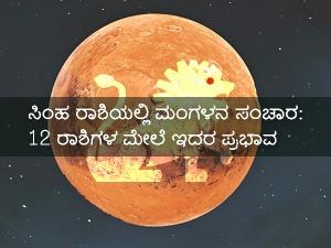 Mars Transit In Leo On 20 July 2021 Effects On Zodiac Signs In Kannada
