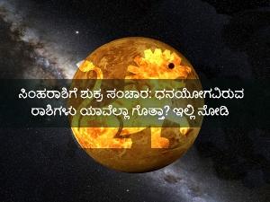 Venus Transit In Leo On 17 July 2021 Effects On Zodiac Signs In Kannada