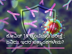 What Is Covid 19 Antibody Test How It Works Effectiveness And Accuracy Explained In Kannada