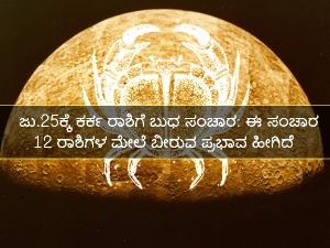 Mercury Transit In Cancer On 25 July 2021 Effects On Zodiac Signs In Kannada