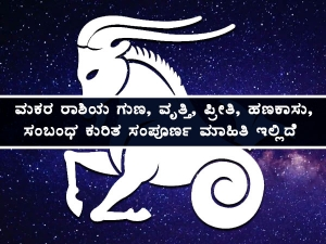 Capricorn Zodiac Sign Dates Traits Compatibility And Personality In Kannada