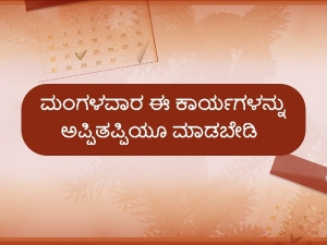 Never Ever Do These Things On Tuesday In Kannada