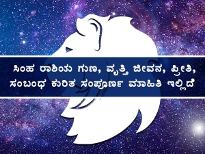 Leo Zodiac Sign Dates Traits Compatibility And Personality In Kannada