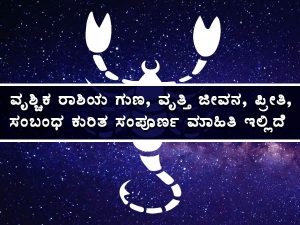Scorpio Zodiac Sign Dates Traits Compatibility And Personality In Kannada