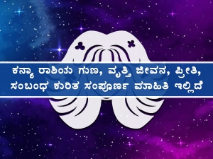 Virgo Zodiac Sign Dates Traits Compatibility And Personality In Kannada