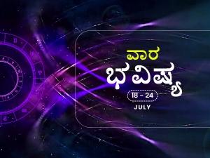 Weekly Rashi Bhavishya For July 18th To July 24th