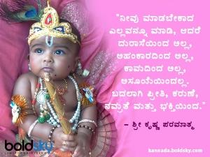 Krishna Janmashtami Inspirational Quotes By Lord Krishna In Kannada
