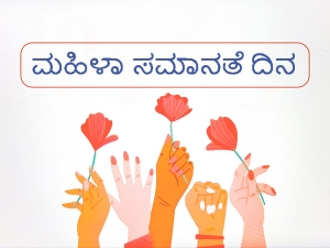 Women S Equality Day Know Date Significance History And More About The Special Say In Kannada