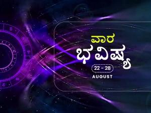 Weekly Rashi Bhavishya For 22nd To 28th August