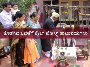 Kail Muhurtha 2021 Date History And Significance Of Coorg Traditional Festival In Kannada