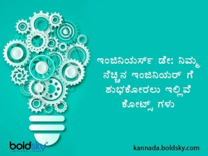 Happy Engineers Day Wishes Quotes Images Greetings Whatsapp Status Messages In Kannada