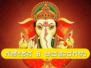 Ganesh Chaturthi Special Eight Avatars Of Lord Ganesh
