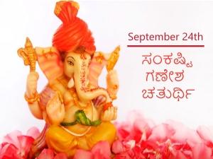 Sankashti Chaturthi September 2021 Date Puja Shubh Muhurat Puja Vidhi And Importance In Kannada