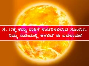 Sun Transit In Virgo On 17 September 2021 Effects On Zodiac Signs In Kannada