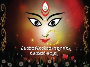 Dasara 2021 Sighting These Things On Vijayadashami Can Bring You Good Luck In Kannada