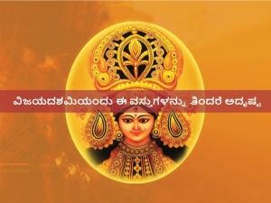 Dasara Eat These Food Items On Vijayadashmi To Bring Good Luck In Kannada