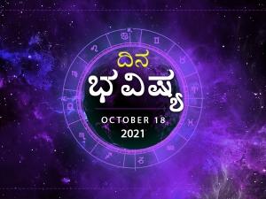 Dina Bhavishya 18 October 2021 Today Rashi Bhavishya Daily Horoscope In Kannada