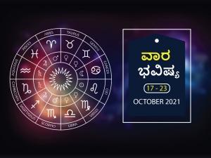 Weekly Rashi Bhavishya For 17th To 23rd October