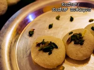 ನವರಾತ್ರಿ ಸ್ಪೆಷಲ್: ಬಂಗಾಳಿ ಸಂದೇಶ್ ಸ್ವೀಟ್ ರೆಸಿಪಿ