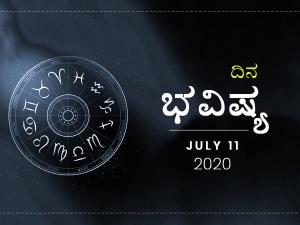 ಶನಿವಾರದ ದಿನ ಭವಿಷ್ಯ: 11 ಜುಲೈ 2020