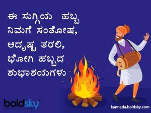 Happy Bhogi 2021 Wishes : ಭೋಗಿ ಹಬ್ಬಕ್ಕೆ ಶುಭ ಕೋರಲು ಇಲ್ಲಿದೆ ಶುಭಾಶಯಗಳು