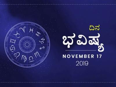 ಭಾನುವಾರದ ದಿನ ಭವಿಷ್ಯ (17-11-2019)