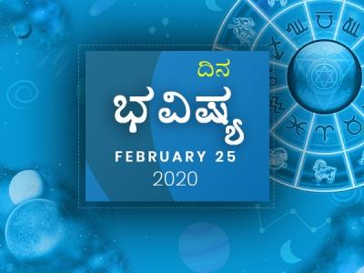 ಮಂಗಳವಾರದ ದಿನ ಭವಿಷ್ಯ (25-02-2020)