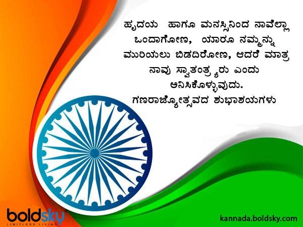 Happy Republic Day 2021: ಇಲ್ಲಿದೆ ಶುಭಾಶಯಗಳು, ಕೋಟ್ಸ್, ವಾಟ್ಸಾಪ್ ಸ್ಟೇಟಸ್